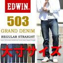 EDWIN キングサイズ 37インチ 38インチ 39インチ 40インチ 42インチ 44インチ 46インチ 48インチ 50インチ