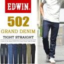 【送料無料】 EDWIN エドウィン New503 GRAND DENIM 502 タイトストレート 日本製 股上深め 国産 デニム ジーンズ Gパン ジーパン 定番 細め ED502 【楽ギフ_包装】