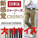 【送料無料】 EDWIN エドウィン 大寸サイズ 大きいサイズ ビッグサイズ ジャージーズ チノ・ストレート チノパンツ スゴーイらく。ラクしてカッコイイ、ヤメラレナイはき心地♪ トラウザーパンツ メンズ EDWIN-ERK003 【楽ギフ_包装】