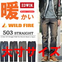 【10%OFF・送料無料・特価・SALE・セール】 EDWIN エドウィン 大寸 大きいサイズ ビッグサイズ 秋冬限定 暖かい。動きやすい。気持ちいい。 503 WILD FIRE ワイルドファイア ストレート 暖パン メンズ 股上深め 日本製 国産 E503WF 【楽ギフ_包装】