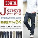 【送料無料】 EDWIN エドウィン ジャージーズ×INTERNATIONAL BASIC レギュラーストレート 股上深め スゴーイらく。ラクしてカッコイイ、ヤ...