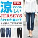 TVCM着用モデル☆★ スゴイらく。スゴイ軽い。スゴイ涼しい。春夏限定『ジャージーズ COOL』