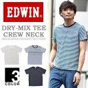 EDWIN エドウィン DRY-MIX ドライミックス クルーネック 半袖Tシャツ ボーダー柄 半T カッ