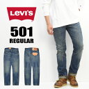 【送料無料】 Levi's(リーバイス) 501 ボタンフライ レギュラーストレート 00501-1487 ライトヴィンテージ