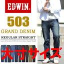 大きいサイズ EDWIN エドウィン 503 GRAND DENIM 503 レギュラーストレート 日本製 股上深め ジーンズ Edwin 定番 送料無料 EDWIN-ED503 【楽ギフ_包装】