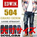 大きいサイズ EDWIN エドウィン 503 GRAND DENIM 504 ルーズストレート 日本製 股上深め ジーンズ 太め 定番 送料無料 ED504 【楽ギフ_包装】