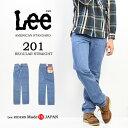 Lee リー アメリカンスタンダード 201 レギュラーストレート デニム ジーンズ 股上深め パンツ メンズ 大きいサイズあり 日本製 定番 Lee 送料無料 02010-97
