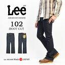 Lee リー アメリカンライダース 102 ブーツカット 日本製 デニム ジーンズ メンズ 送料無料 LM5102-500 ワンウォッシュ