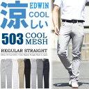 EDWIN エドウィン 503 COOL ドライメッシュ レギュラーストレート デニム ジーンズ 夏素材 日本製 パンツ メンズ ストレッチ クール 涼しいパンツ 送料無料 E53MFC 【楽ギフ_包装】
