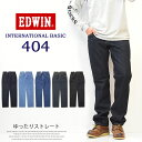 EDWIN エドウィン インターナショナルベーシック 404 ゆったりストレート 股上深め 日本製 デニム ジーンズ 定番 送料無料 エドウイン EDWIN E404 LOOSE 【楽ギフ_包装】
