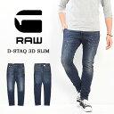 G-STAR RAW ジースターロウ 3D スリム ジーンズ D-Staq 3D Slim Jeans ストレッチペンキ ダメージ加工 D05385-8968-A363 送料無料【楽ギフ_包装】