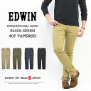 【送料無料】 EDWIN エドウィン インターナショナルベーシック BLACKシ...