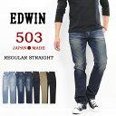 EDWIN エドウィン 503R 503 レギュラーストレー...