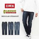 EDWIN エドウイン CLASSIC NOUVEAU ストレッチデニム レギュラーストレート パンツ Gパン ジーパン ジーンズ デニムパンツ ストレッチ デニム メンズ 快適 伸縮 SALE セール EDWIN-KU03