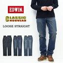 EDWIN エドウィン CLASSIC NOUVEAU ストレッチデニム ルーズストレート パンツ デニムパンツ Gパン ジーパン ジーンズ デニム メンズ 快適 伸縮 SALE セール 太め EDWIN-KU04