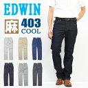EDWIN エドウィン 403 COOL 麻ブレンド ふつうのストレート 日本製 ストレッチ 股上深め クール デニム メンズ ジーンズ 涼しいパンツ 送料無料 E403A