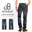 Johnbull ジョンブル 7ポケット ワークジーンズ ストレッチ 日本製 メンズ デニム ジーンズ 送料無料 21579-015