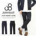 Johnbull ジョンブル フレックススキニージーンズ ストレッチデニム スリム 日本製 パンツ 定番 メンズ 送料無料 21144