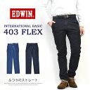 EDWIN エドウィン 403 FLEX スラッシュポケット やわらかストレッチ ふつうのストレート ストレッチパンツ 日本製 ストレッチ デニム ジーンズ メンズ 送料無料 E403FS