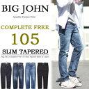 【送料無料】 BIG JOHN ビッグジョン COMPLETE FREE 105 スリムテーパード 日本製 国産 ストレッチデニム ジーンズ Gパン ジーパン パンツ タイトストレート メンズ 定番 ビックジョン BJM105F 【楽ギフ_包装】