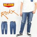 BIG JOHN ビッグジョン ROKX ロックス コラボ クライミングパンツ 日本製 ストレッチデニム ジーンズ パンツ メンズ テーパード 送料無料 MXRX01M-413C ユーズド加工