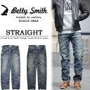 【送料無料】 Betty Smith(ベティスミス) メンズ ストレート デニム パンツ 日本製 ジーンズ Gパン ジーパン BIG SMITH(ビッグスミス) BSM-002 【楽ギフ_包装】