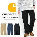 Carhartt カーハート ペインターパンツ ルーズフィット メンズ ワークパンツ 定番 インポート 作業着 作業服 ロングパンツ 送料無料 B151
