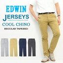 EDWIN エドウィン ジャージーズ チノ クール レギュラーテーパード 春夏用 チノパンツ 涼しいパンツ COOL メンズ 送料無料 ERK33C