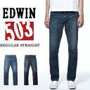 EDWIN エドウィン 503 レギュラーストレート ストレッチ 日本製 ジーンズ デニム パンツ 定番 メンズ 送料無料 EDWIN E50303 ユーズド加工