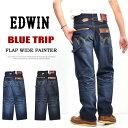 EDWIN エドウィン BLUE TRIP フラップ ワイド ペインターパンツ ジーンズ デニム パンツ 日本製 メンズ 送料無料 EBTF04