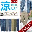 【送料無料・30%OFF・SALE(セール)】EDWIN エドウィン 涼しい、サラサラ、気持ちいい♪ ナチュラル ファイバー ダブルポケット ヘンプ×コットン イージー パンツ 718RS