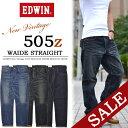 【44%OFF・SALE(セール)・送料無料】EDWIN(エドウィン)505Z ニュー・ヴィンテージ ワイドストレート デニム ジーンズ 【楽ギフ_包装】