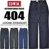 【】 EDWIN(エドウィン) インターナショナルベーシック 404 ゆったりストレート 股上深め 日本製 デニム ジーンズ 【楽ギフ包装】