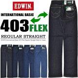 【】 EDWIN(エドウィン)ソフト・フレックス S403 ストレート柔らかくて穿きやすいストレッチパンツ 股上深め