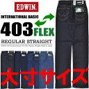 【送料無料】 EDWIN(エドウィン) ソフトフレックス 大寸 大きいサイズ ビッグサイズ S403 ふつうのストレート ストレッチパンツ 股上深め 日本製 メンズ デニム ジーンズ エドウイン F403 【楽ギフ_包装】