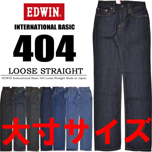 EDWIN(エドウィン) インターナショナルベーシック大寸 大きいサイズ ビッグサイズ404 ゆったりストレート 股上深め日本製 デニム ジーンズ