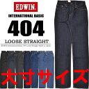 【送料無料】 EDWIN(エドウィン) インターナショナルベーシック 大寸 大きいサイズ ビッグサイズ 404 ゆったりストレート 股上深め 日本製 デニム ジーンズ 【楽ギフ_包装】