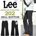 【送料無料】 Lee リー アメリカンスタンダード 202 ベルボトム ツイル素材 フレアー デニム ジーンズ パンツ 日本製 国産 メンズ ブーツカット 04202-75 ブラックツイル 【楽ギフ_包装】