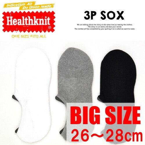 Healthknit(ヘルスニット) 3P ソックス 大きいサイズ 26〜28cm インステップ 無地 白×グレー×ブラック 靴下 ショートソックス スニーカーイン 191-3273L 【楽ギフ_包装】