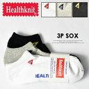 大きいサイズ Healthknit ヘルスニット 3P ソックス ペナント刺繍 スニーカー 靴下 27〜29cm ショートソックス スニーカーソックス 3Pセット メンズ フリーサイズ 191-3588L