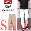 【30%OFF・SALE(セール)・送料無料】Levi's(リーバイス) 502 レギュラーフィット ストレート ストレッチピケ素材 00502