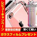 送料無料 耐衝撃 iPhoneX ケース iPhone8 ケース iPhone7ケース iPhone...