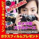 iPhone8 ケース iPhone7ケース iPhone8Plus 旅行のお供に カメラ型ケース iPhone6 ケース iPhone7 Plus ケース iPhone6s ケース iPhoneSE ケース カメラ型 iPhone5 アイフォン8 スマホケース カバー シリコン ブランド キャラクター ストラップ