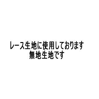 【無地生地】ダブルガーゼ(RG-87021w)【共生地】