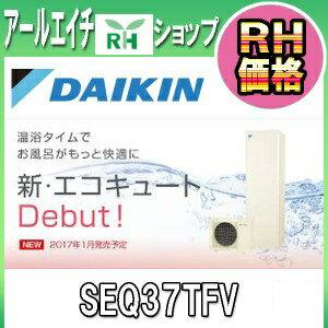 ダイキン エコキュート LIXIL 最安 家電 SEQ37TFV トイレ スマQ フルオートタイプ 角型 パワフル高圧 DAIKIN エコ 給湯 370L:RH家電SHOP店