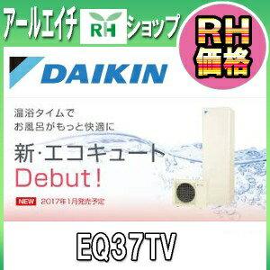 ダイキン エコキュート 最安 EQ37TV INAX 給湯専用らくタイプ 家電 トイレ 角型 パワフル高圧 DAIKIN エコ 給湯 370L:RH家電SHOP店