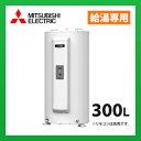 三菱電機 電気温水器 SRG-305E 給湯専用 標準圧力型 マイコン 丸形 300L (旧品番 SR-305C)