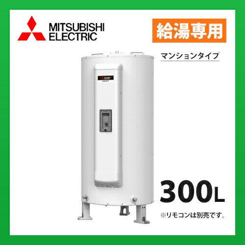 三菱電機 LIXIL 電気温水器 SRG-305EM 給湯専用 標準圧力型 マンションタイプ 家電 トイレ マイコン 丸形 300L ※受注生産品 (旧品番 SRG-305CM):RH家電SHOP店