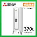 三菱電機 電気温水器 SRG-375EM 給湯専用 標準圧力型 マンションタイプ マイコン 丸形 370L ※受注生産品 (旧品番 SR-375CM)