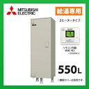 三菱電機 電気温水器 SRT-556EU 給湯専用 高圧力型 2ヒータータイプ マイコン 角形 550L リモコン同梱 (旧品番 SRT-556CU)